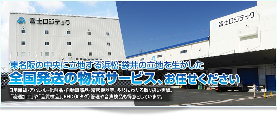 全国発送の物流サービス(通販倉庫)なら、東名阪の中央倉庫「RFID」や「IDタグ」の取扱実績豊富