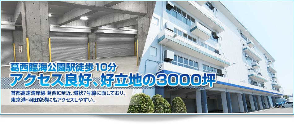 東京都 倉庫 | 葛西臨海公園から徒歩10分。アクセス良好、好立地の3000坪。首都高速湾岸線「葛西IC」より 1.5km。東京港/羽田空港より 約30分